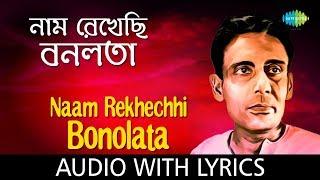 Naam Rekhechhi Bonolata Lyrical   Shyamal Mitra - YouTube