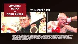 История БОКСА. 26 июня.