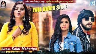 KAJAL MAHERIYA - New Bewafa Song   Pyar Karavano Koi Mane Pan Shokh Nathi   Full HD Video