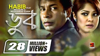 Doob  | feat Mousumi & Mosharraf Karim | by Habib | Projapoti  Movie  Song