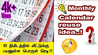 Best Use Of Old Calendar | Best Out Of Waste Crafts | Monthly Calendar Reuse Ideas