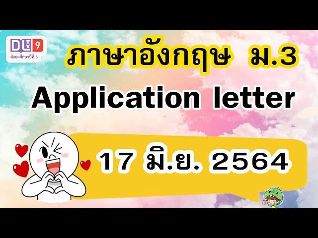 DLTV ภาษาอังกฤษ  ม.3 วันที่ 4 มิ.ย. 63    Application letter   เรียนออนไลน์ ย้อนหลัง