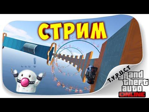 ТУТ МОГЛА БЫТЬ ВАША РЕКЛАМА :) СТРИМ + РАЗДАЧА ИГР!!! GTA 5 Online