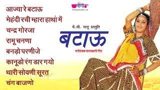 Batau Jukebox | New Rajasthani Superhit Song | Seema Mishra | Nirmal Mishra