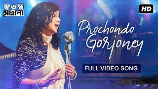 Prochondo Gorjoney (প্রচণ্ড গর্জনে)   Official Video   Sahana Bajpaie   Samantak   SVF Music