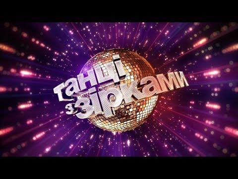 1 тиждень - Танці з зірками. 6 сезон видео