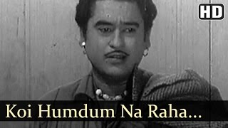 Koi Humdum Na Raha - Jhumroo Songs - Kishore   - YouTube