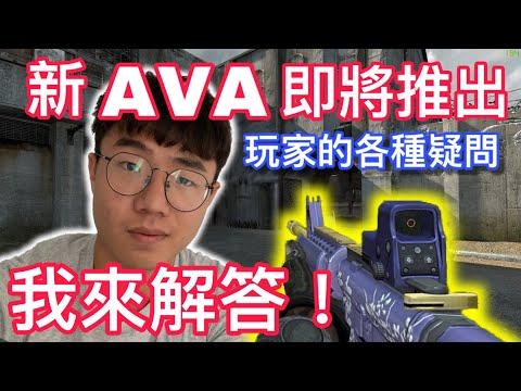 新的AVA要回來了嗎 !?解惑時間