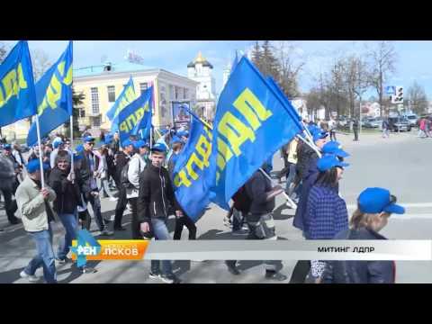 Новости Псков 04.05.2016 # ЛДПР митинг