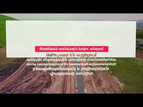 Ամուլսար. բնապահպանական տեսանկյունից ամենավերահսկվող հանքարդյունաբերական ծրագիրը Հայաստանում
