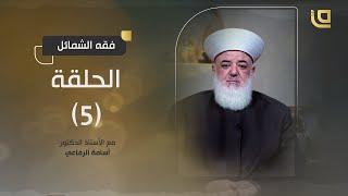 فقه الشمائل مع الدكتور أسامة الرفاعي | ح5