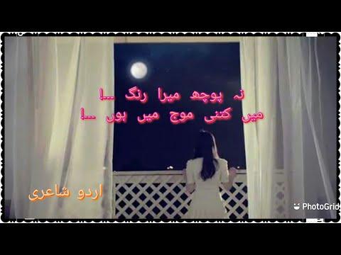 urdu poetry , sad and love poetry of four lines