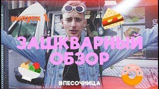 """ЗАШКВАРНЫЙ ОБЗОР """" ПЕСОЧНИЦА"""" ( выпуск #1)"""