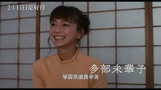 《日日是好日》茶道教我的幸福15味書評(上)