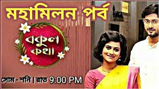 Bengali tv serial - ฟรีวิดีโอออนไลน์ - ดูทีวีออนไลน์ - คลิป