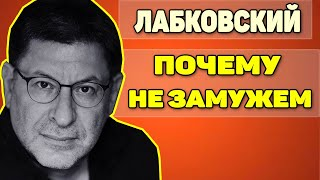 МИХАИЛ ЛАБКОВСКИЙ - ПОЧЕМУ ВЫ НЕ ЗАМУЖЕМ