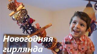 Новогодняя гирлянда своими руками – поделки с детьми