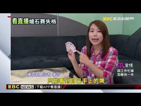 「爐石戰記」比賽偷看直播 台灣遭取消資格