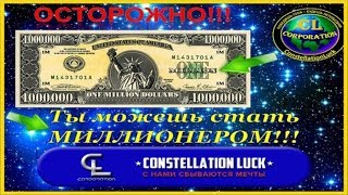 Constellation luck corporation   начни с малого