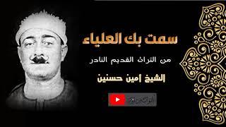 تحميل اغاني الشيخ أمين حسنين | يا نبيا سمت بك العلياء (مقام بيات) من التراث القديم النادر | جودة عالية HD MP3