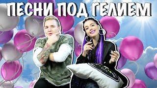 ПЕСНИ ПОД ГЕЛИЕМ / ХИТЫ ВСЕХ ВРЕМЁН