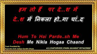 Hum To Hain Pardesh Mein Desh Mein…Karaoke   - YouTube