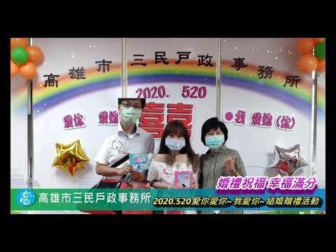 520登記結婚 高雄市三民戶政送禮祝新人樂婚願生