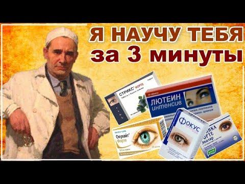 НЕ ВЕРЬ Аптекарям! Я научу тебя РАЗБИРАТЬСЯ В ПРЕПАРАТАХ Для ЗРЕНИЯ