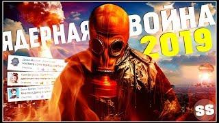 ЯДЕРНЫЙ ВЗРЫВ 2019! Как выжить? Конец света и 3 Мировая война запустят Апокалипсис?