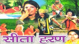 Sita Haran | सीता हरण | Katha