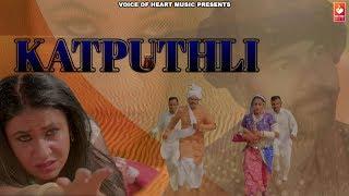 Katputhli | Geetu Pari, Ravi Shastri Kamal Pega | Latest Haryanvi Songs 2018