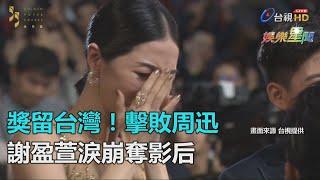 金馬55/獎留台灣!擊敗中國4女星 謝盈萱淚崩奪影后|三立新聞網SETN.com