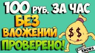Заработок  без вложений 100 рублей за час