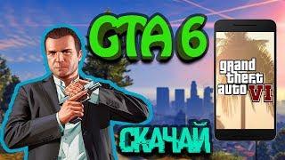 КАК СКАЧАТЬ GTA 6 НА АНДРОИД? + ССЫЛКИ НА СКАЧИВАНИЕ! ЭТО НОРМАЛЬНО?