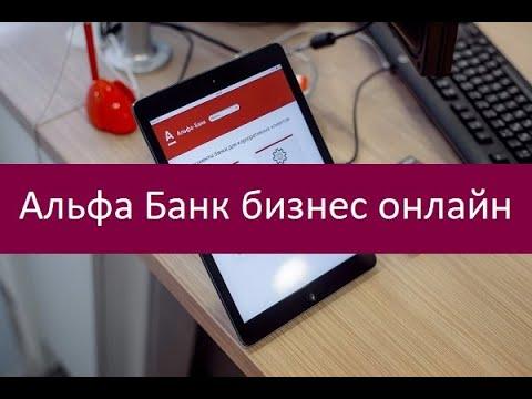 Альфа Банк бизнес онлайн. Преимущества сервиса