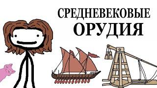 Необычные Орудия Средневековья - Академия Сэма Онеллы (Озвучка ЗВЕРЬКО)