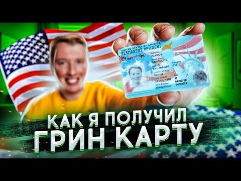 Как получить ГРИН КАРТУ - все способы иммиграции, мошенники
