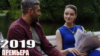 КРУТЕЙШИЙ фильм 2019 положил! ЦВЕТ ЛИПЫ Русские мелодрамы 2019, фильмы 2019