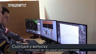 Випуск новин на ПравдаТут за 15.01.19 (06:30)