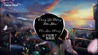 Công Tử Đừng Đợi Nữa - Chu Lâm Phong | 公子别等了- 周林枫
