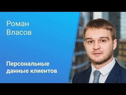 Вебинар Право.ru: «Обработка персональных данных клиентов»