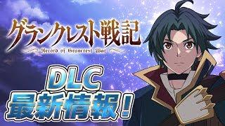 ゲーム&アプリ『グランクレスト戦記』夏の新情報マルッとお届け生放送