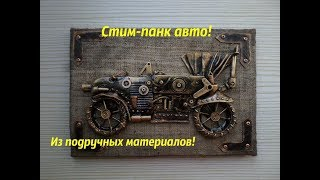 Машина в стиле стим панк(панно)Мастер-класс/Machine in the style of Steam Punk (panel) Master class