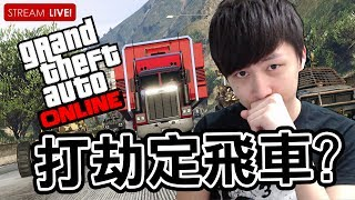 克服恐懼症!|Grand Theft Auto Online (PC) w/Jason HIDY 細B 秋本[Hins Live]