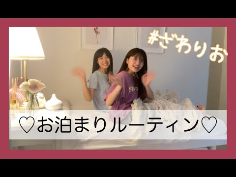 親友とのお泊まりルーティン/vlog/お泊まり会/【ざわりお】
