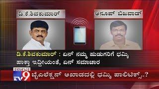 ಧಮ್ಕಿ ಪಾಲಿಟಿಕ್ಸ್: Audio Conversation Of DK Shi & BJP Anup Bijawad Over Threatening Cong Workers