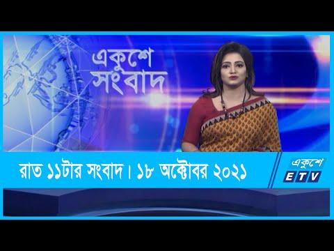 11 PM News || রাত ১১টার সংবাদ || 18 October 2021 || ETV News