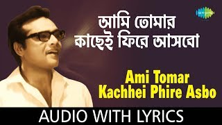 Tomar Kachhei Phire Aasbo with lyrics   Shyamal Mitra