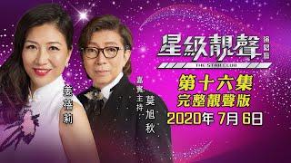 星級靚聲演唱廳 - 第十六集:姜蓓莉 / 嘉賓主持:莫旭秋 (完整靚聲版)