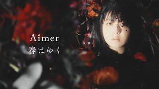 Aimer 『春はゆく』teaser ver.(主演:浜辺美波・劇場版「Fate/stay night [Heaven's Feel]」Ⅲ.spring song主題歌)& クロスフェード